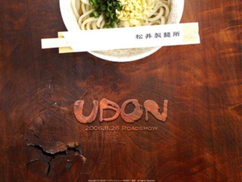 Udon_matsui02_1024