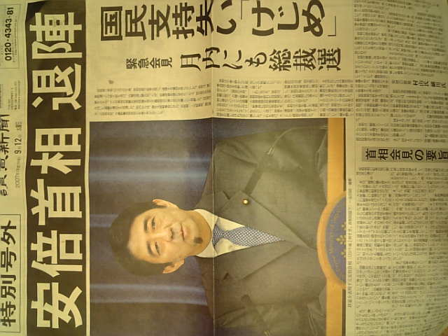 安倍首相辞任