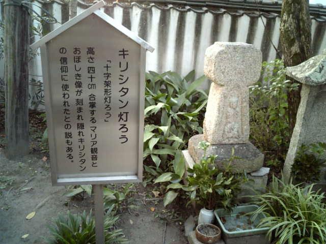 53番札所 円明寺