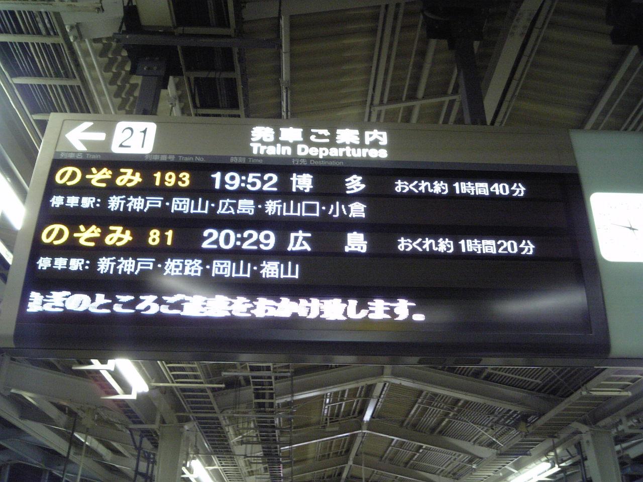新幹線が・・・・