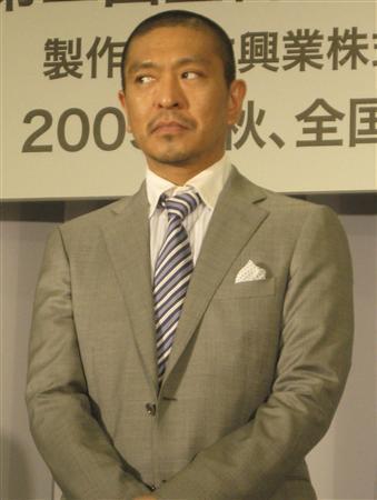 """松本人志が""""デキ婚"""" お相手は一般女性"""