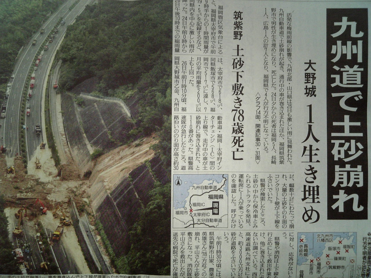 九州道で土砂崩れ