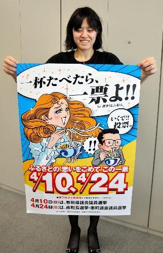 香川県の選挙ポスター(・_・;