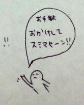落書きになごむo(^▽^)o