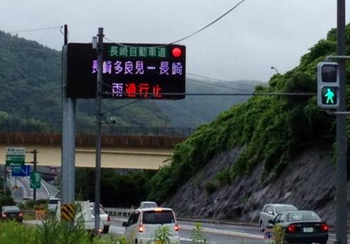 長崎は今日も雨だった〜♬