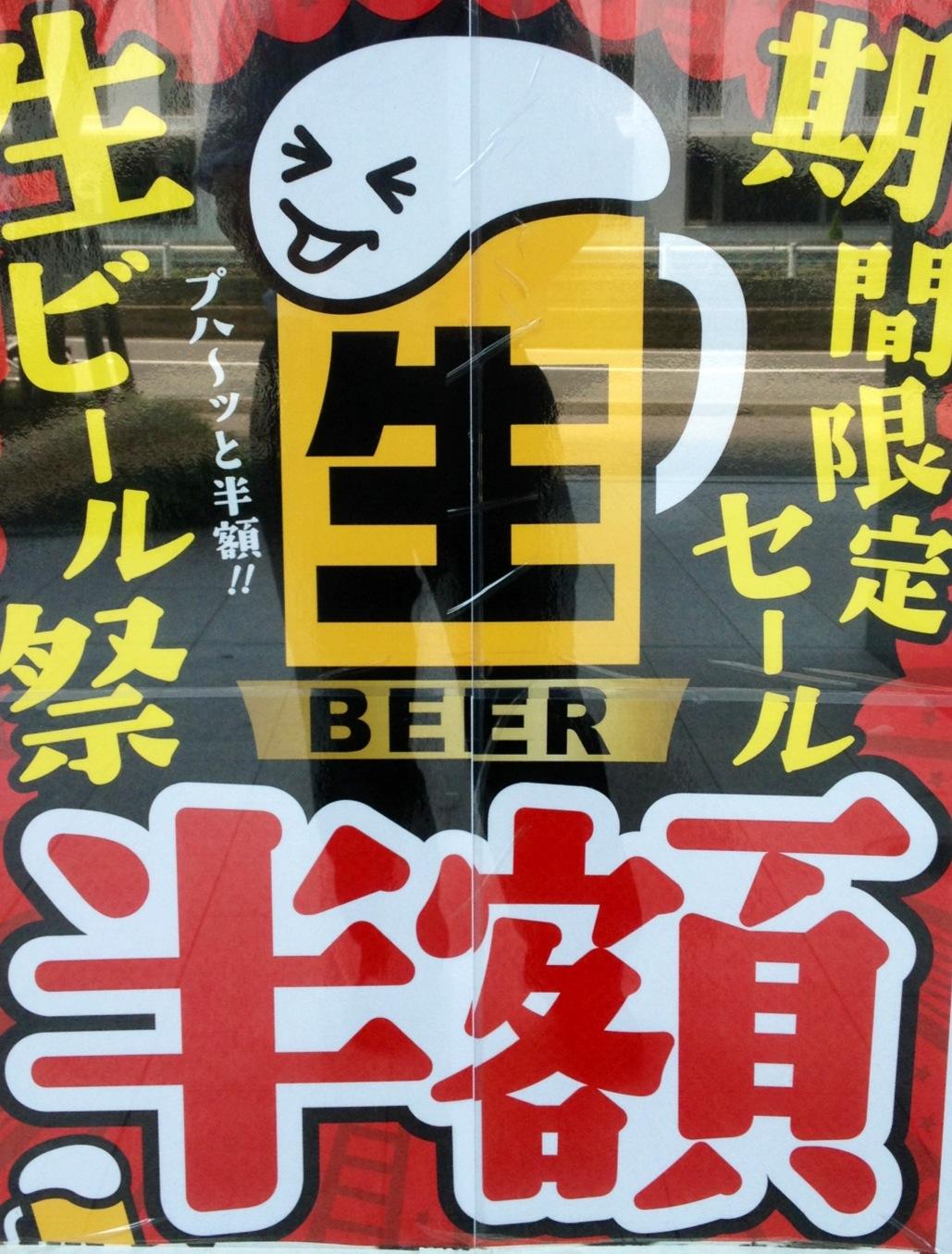 生ビール飲みたい(>_<)