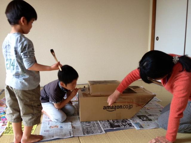 Amazon号