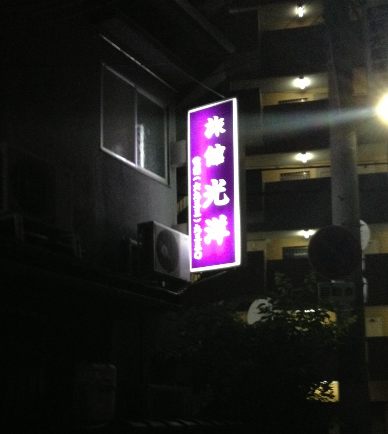 旅館  光洋