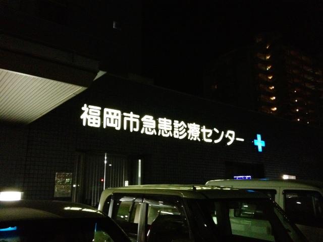 急患診療センター