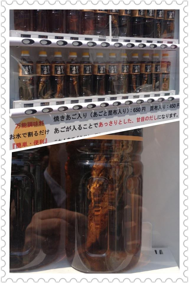焼きアゴ自動販売機