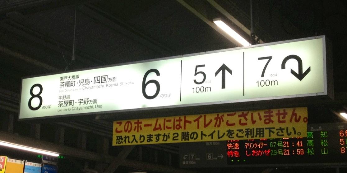 五番乗り場