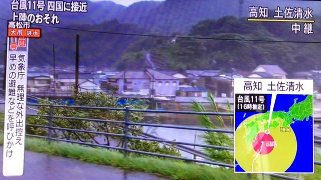 台風11号 四国に接近
