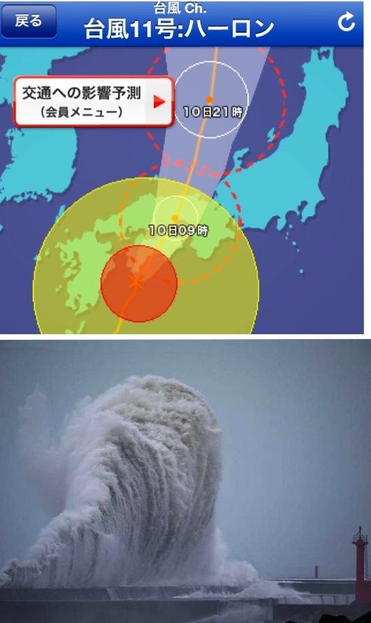 台風11号 接近中( ;´Д`)
