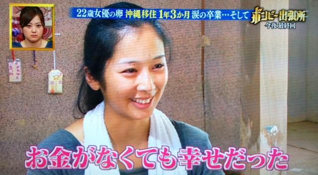 沖縄出張所卒業(つД`)ノ