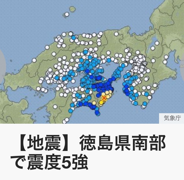地震((((;゚Д゚)))))))