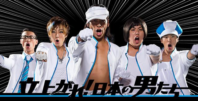 立ち上がれ!日本の男たち*\(^o^)/*