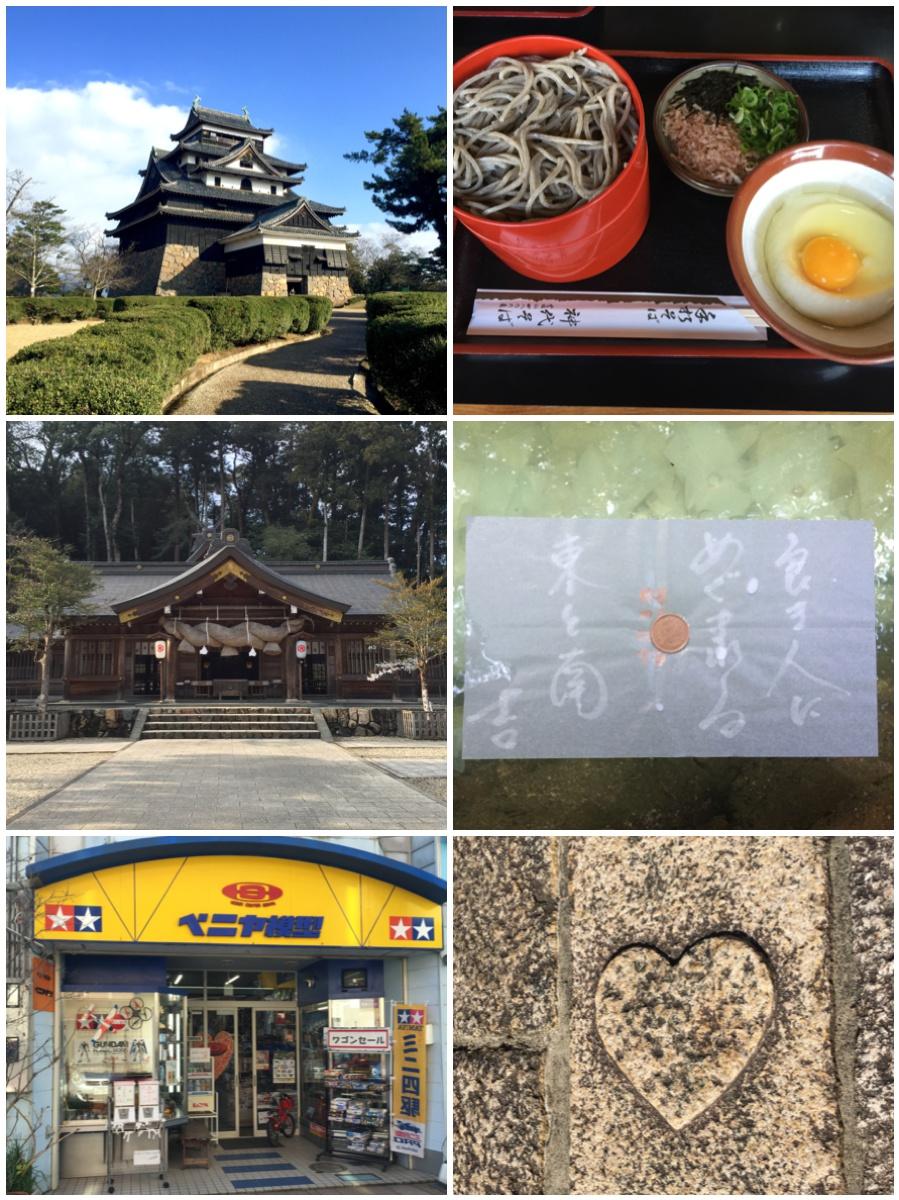 松江への旅