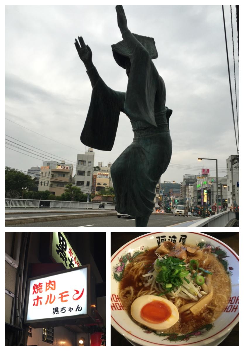 徳島二泊目