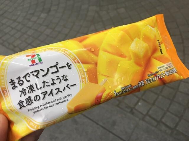 まるでマンゴーを