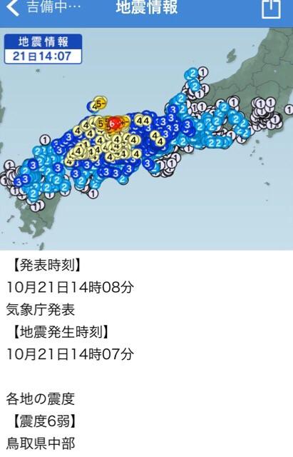 鳥取で地震((((;゚Д゚)))))))‼️