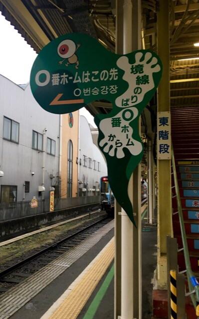 米子駅にて