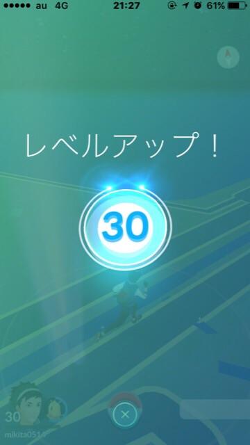 レベル30(//∇//)
