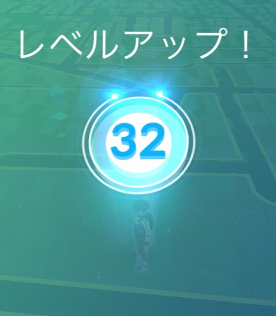 レベル32