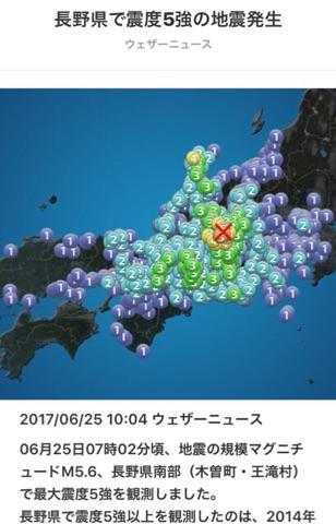 長野で地震Σ(゚д゚lll)⁉️