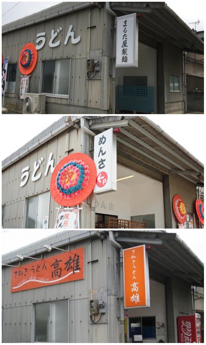 高雄→めんさ→まるた屋