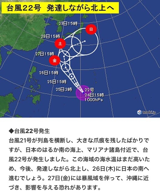 また台風来た_(:3 」∠)_