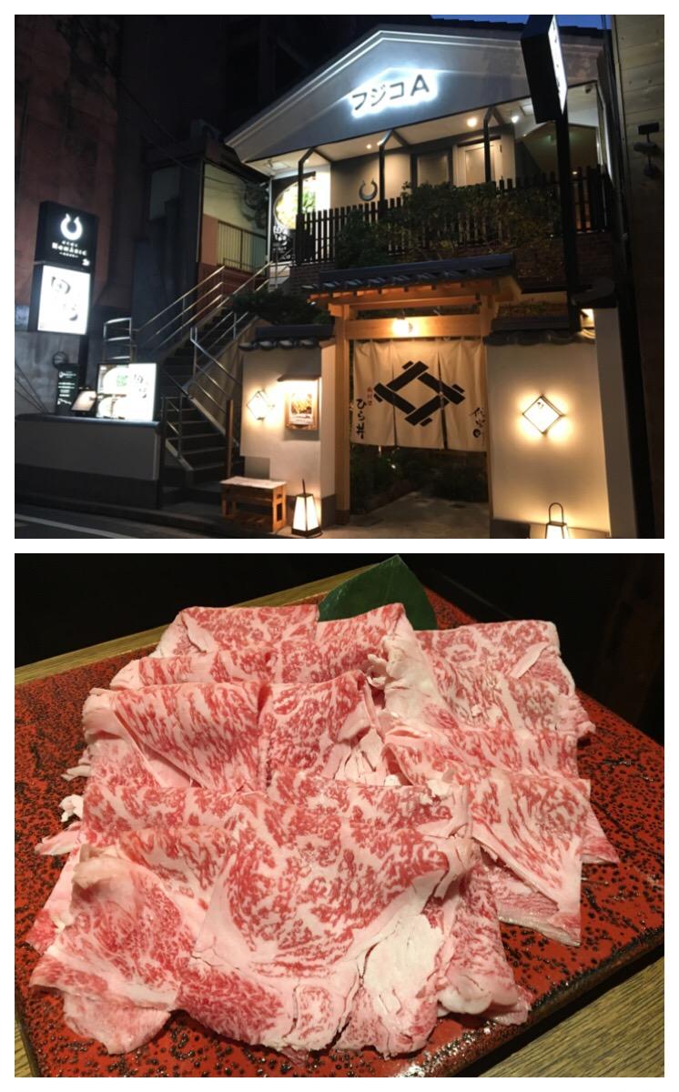 肉料理ひら井