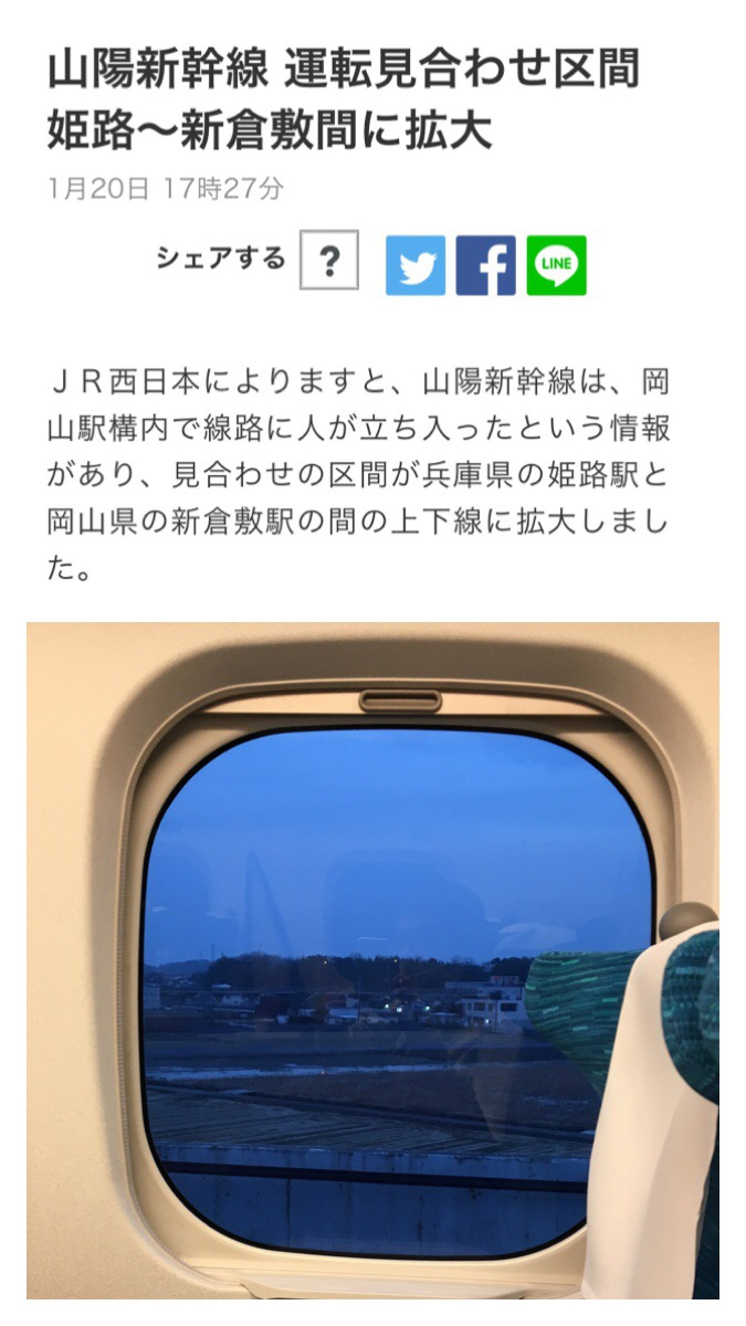 新幹線止まった_(:3」z)_