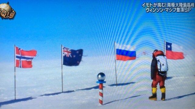 南極スペシャル