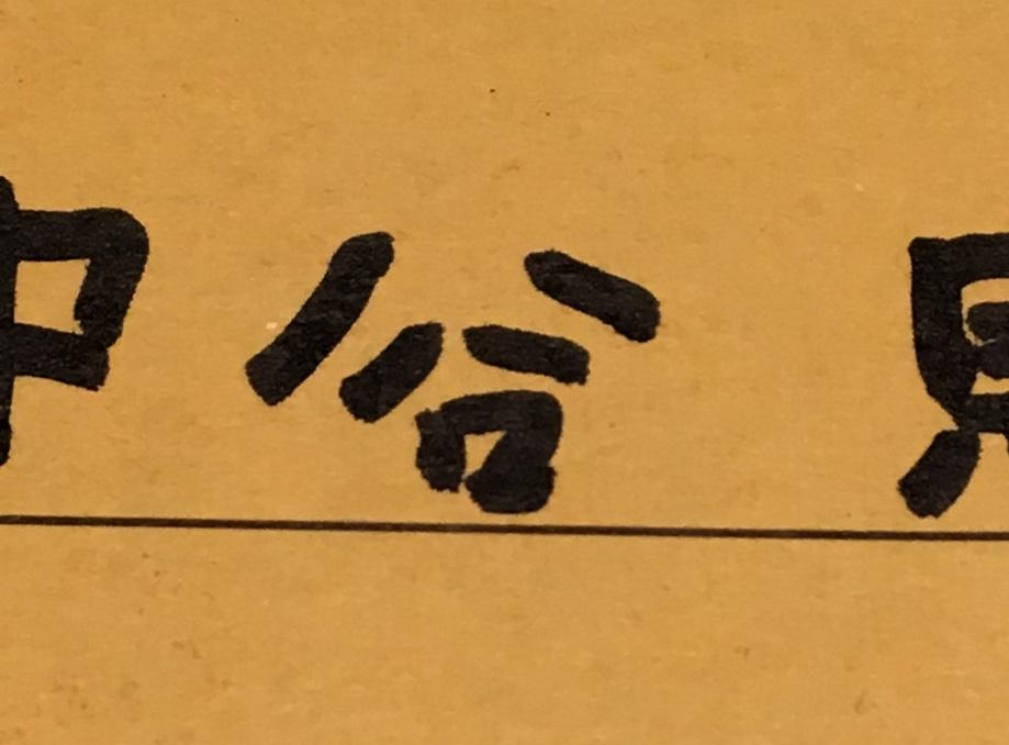 「谷」の字が(;´д`)⁉︎