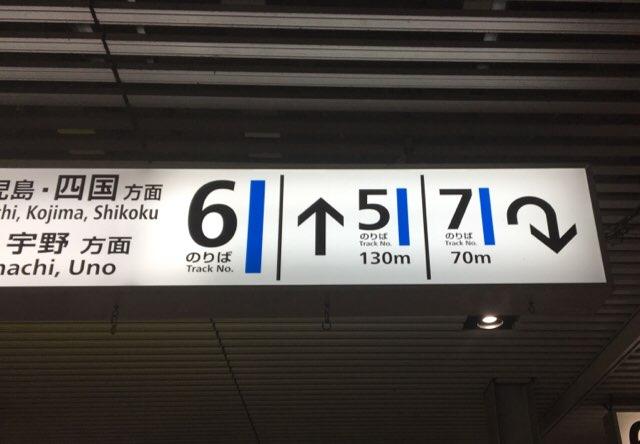 岡山駅5番のりば