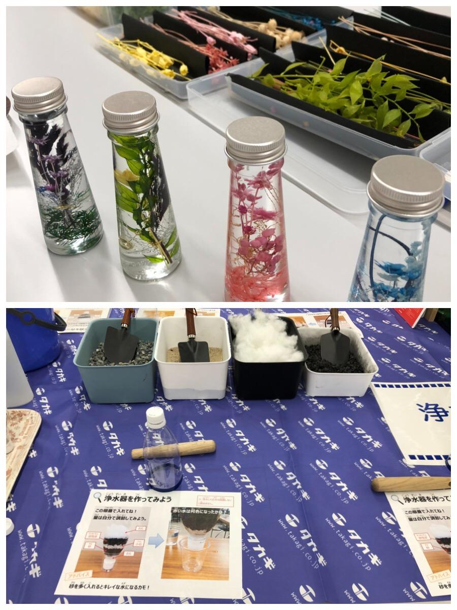 ハーバリウムと浄水器の制作体験教室