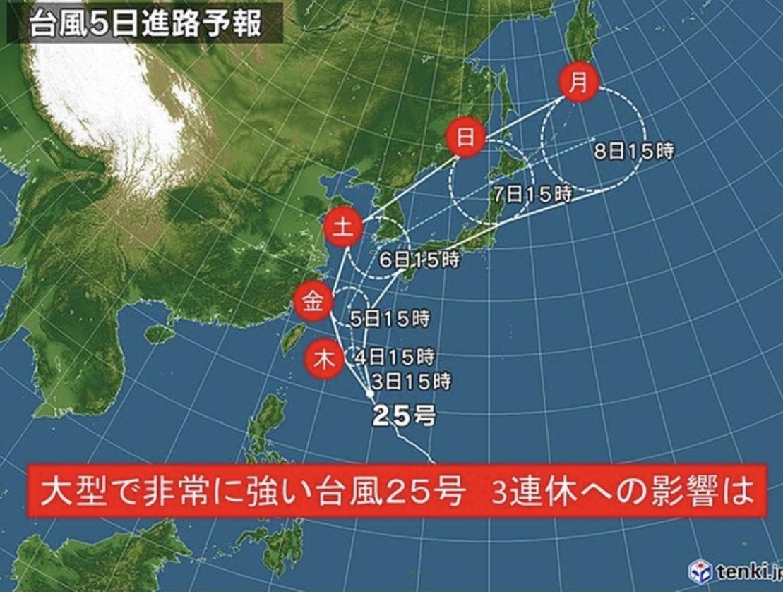 またまた台風来たね_(:3 」∠)_