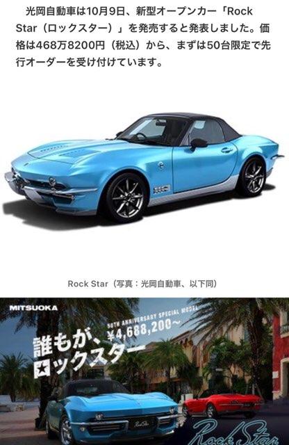 """うぉぉ本当に「U.S.A.」! 光岡自動車、古き良きアメ車風の""""新型車""""「ロックスター」発売‼️"""
