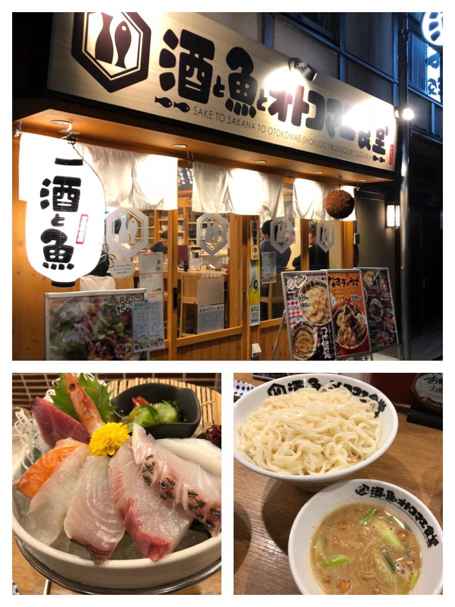 酒と魚とオトコマエ食堂