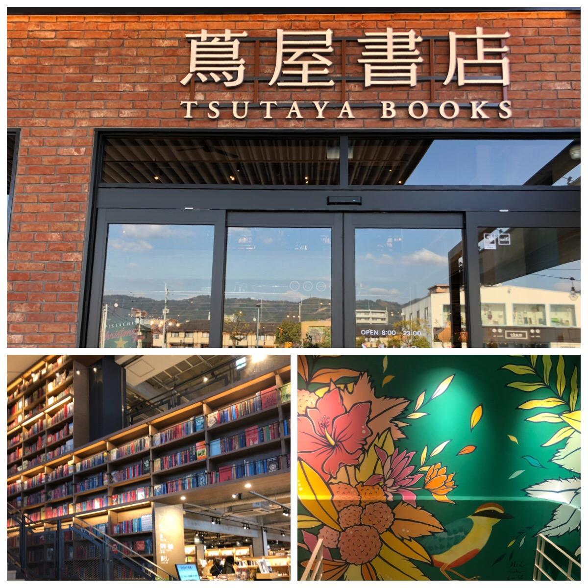 高知 蔦屋書店