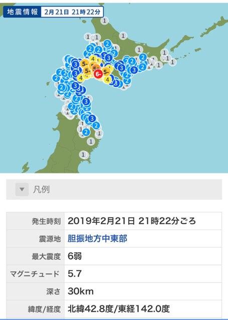 地震だΣ(゚д゚lll)‼︎