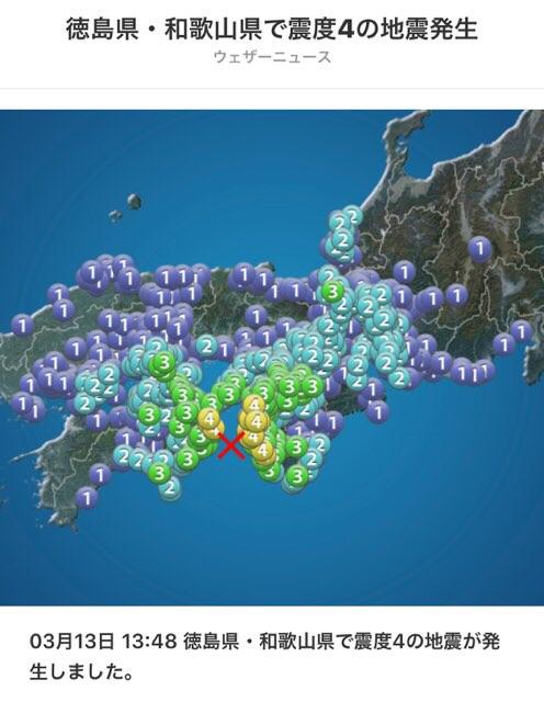 徳島で震度4‼︎