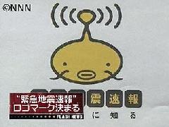 緊急地震速報ロゴ