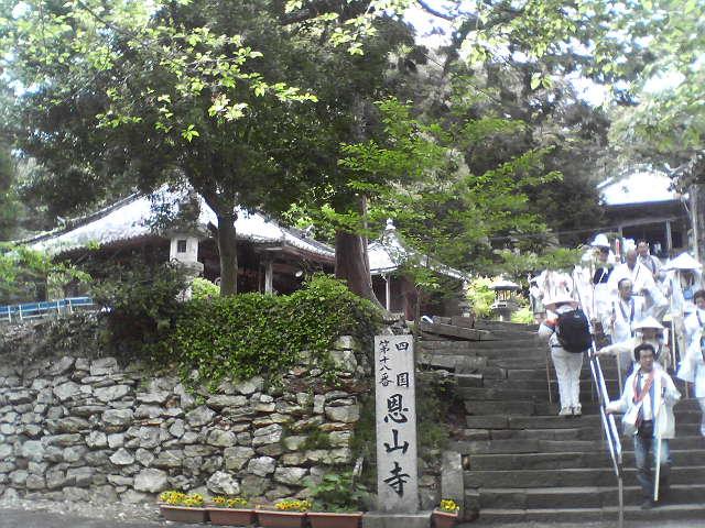 18番札所 恩山寺