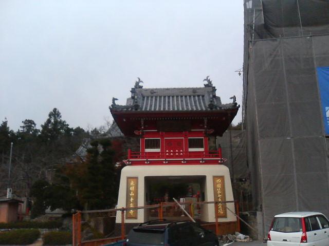 7番札所 十楽寺
