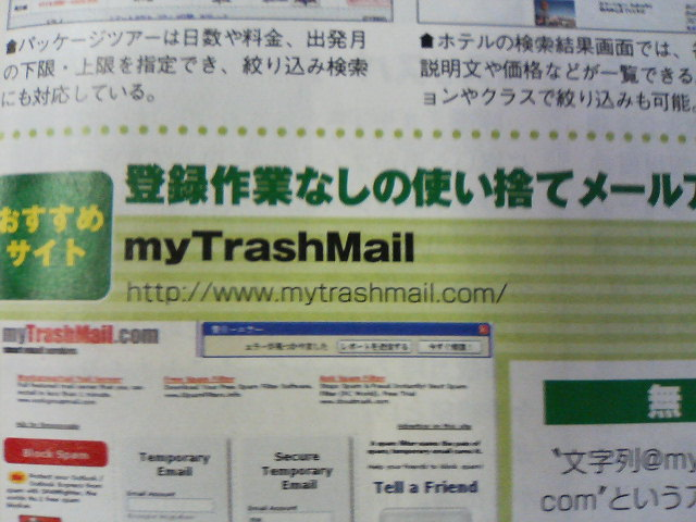 my Trash Mail